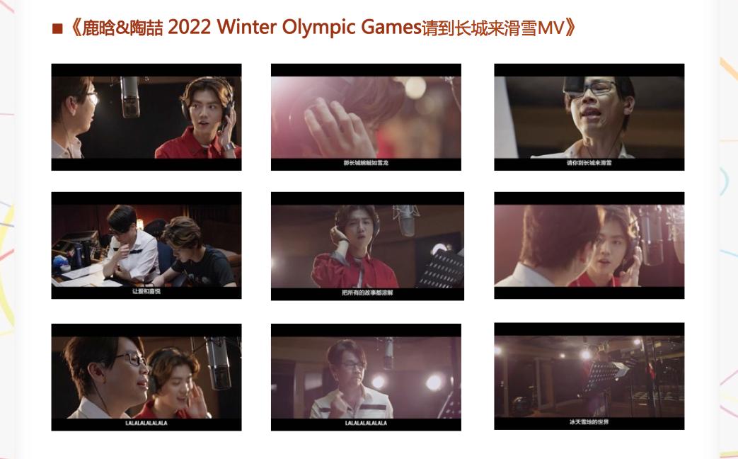 《鹿晗&陶喆 2022 Winter Olympic Games請到長城來滑雪MV》